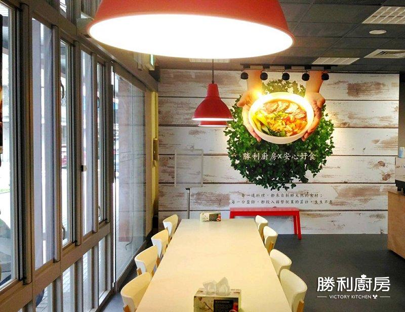 勝利廚房1樓實體餐廳