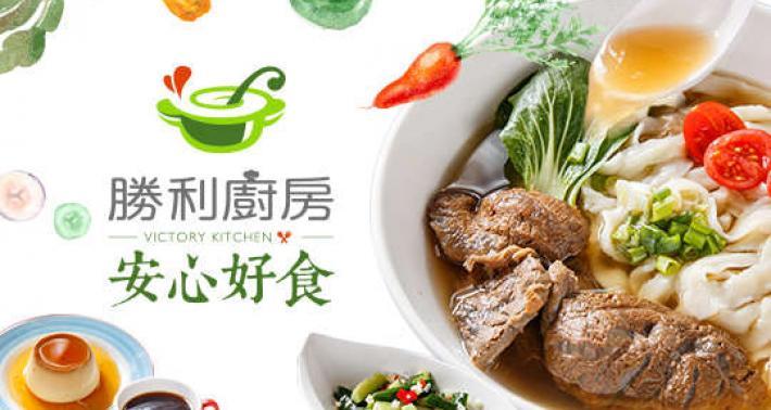 天然食材也能很美味:勝利廚房「安心好食」推網路訂購服務