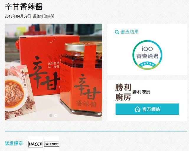 辛甘香辣醬-iQC商品安全資訊網