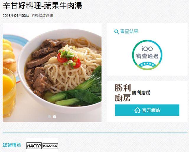 辛甘好料理-蔬果牛肉湯-iQC商品安全資訊網