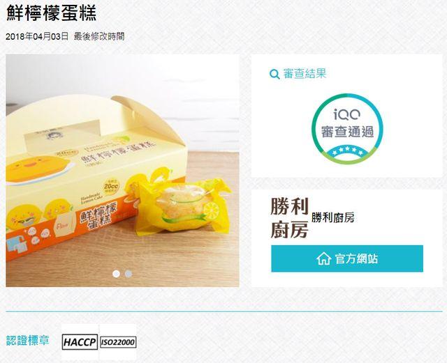 鮮檸檬蛋糕-iQC商品安全資訊網