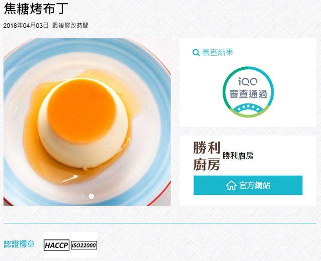 焦糖烤布丁-iQC商品安全資訊網