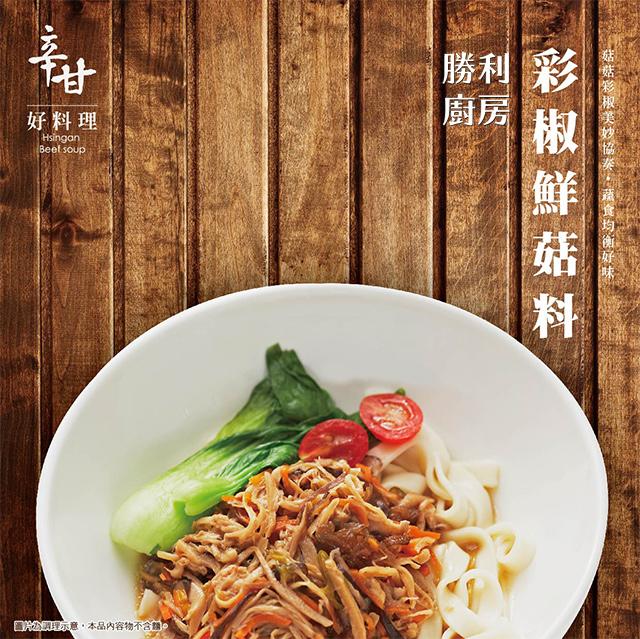 勝利廚房-彩椒鮮菇料