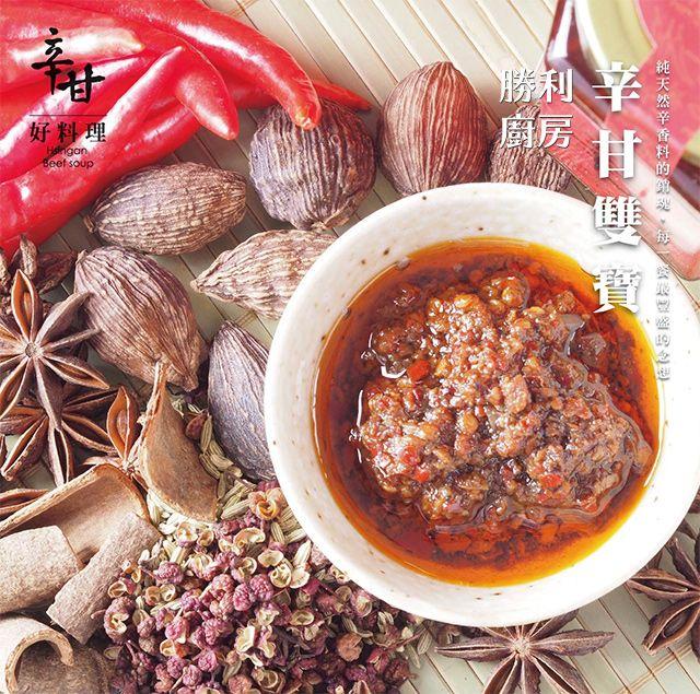 勝利廚房-辛甘雙寶「香辣醬+麻辣紅油」