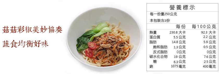 勝利廚房-彩椒鮮菇料營養標示