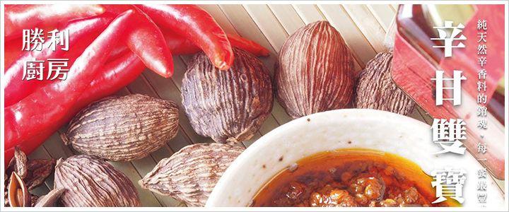 辛甘雙寶「香辣醬+麻辣紅油」
