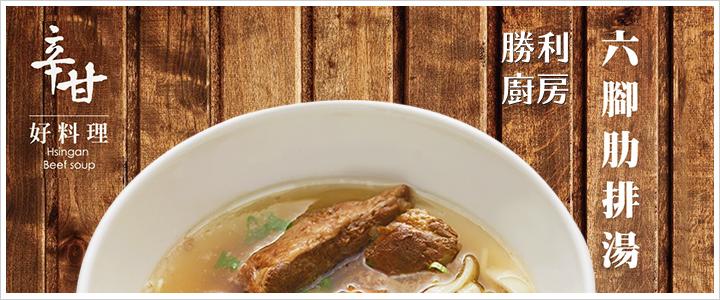 六腳肋排湯