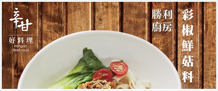彩椒鮮菇料(素食可)