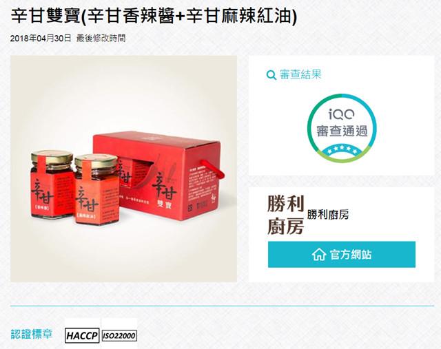 辛甘雙寶(辛甘香辣醬+辛甘麻辣紅油)-iQC商品安全資訊網