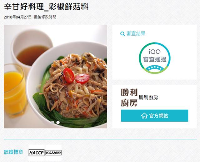 彩椒鮮菇料-iQC商品安全資訊網