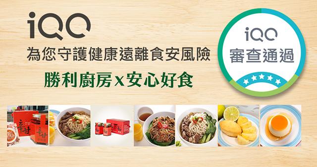 勝利廚房-iQC商品安全資訊網