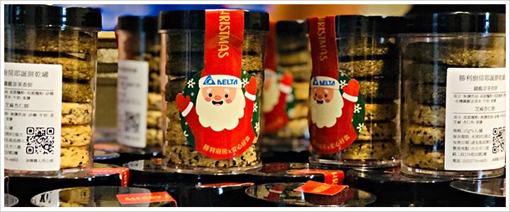 耶誕歡樂禮!感謝台達電子訂購「天然手作餅乾罐」