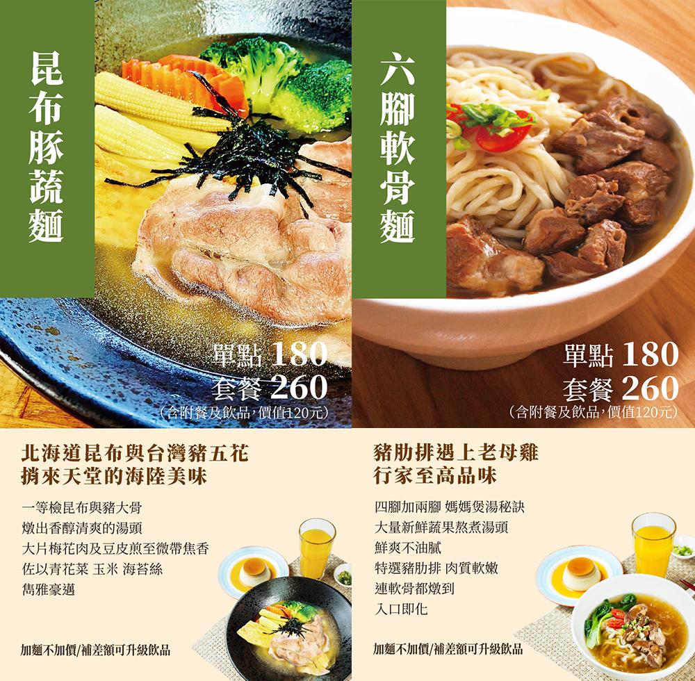 勝利廚房餐廳-本季菜單(2021/3更新)