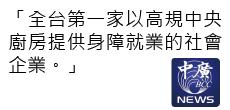 勝利廚房媒體報導-中廣新聞網