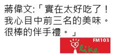 勝利廚房媒體報導-中廣流行網蔣偉文