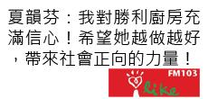 勝利廚房媒體報導-中廣流行網夏韻芬