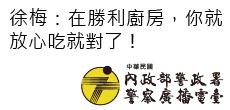 勝利廚房媒體報導-警察廣播電臺徐梅