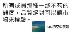 勝利廚房媒體報導-CPC的空中放送