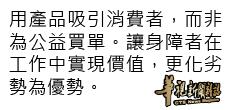勝利廚房媒體報導-華視新聞雜誌