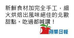 勝利廚房媒體報導-蘋果日報