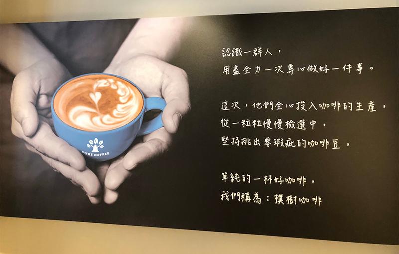 樸樹咖啡 (Pure Coffee) 品牌故事