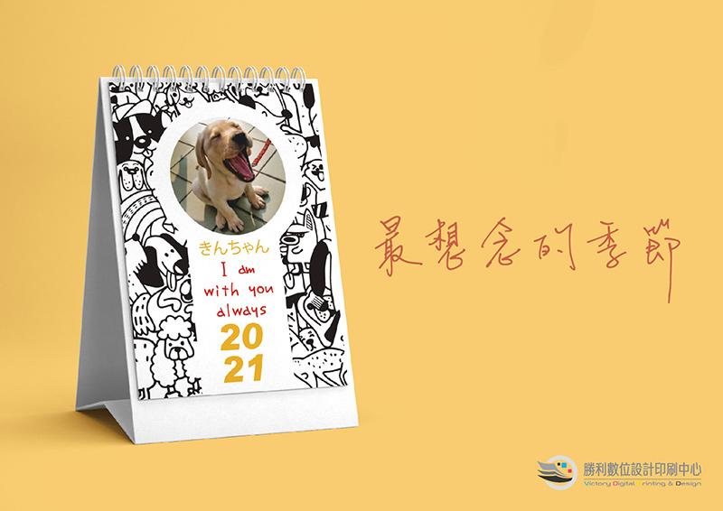 客製化桌曆印刷服務,在最想念的季節,化剎那為永恆