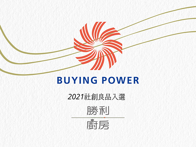 勝利廚房再度入選2021 Buying Power社創良品