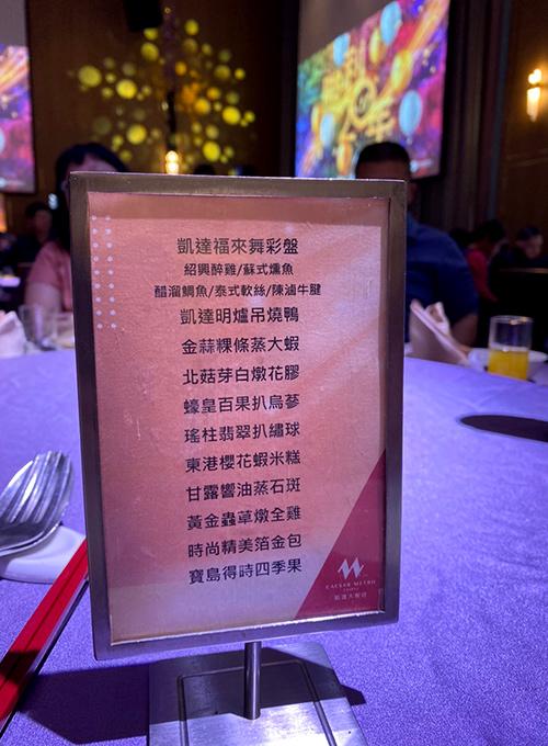 勝利基金會春酒-凱達大飯店1100410