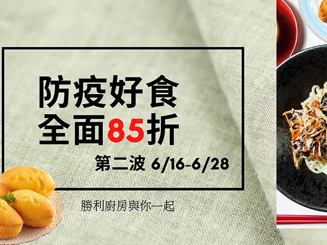 勝廚第二波6/16-6/28,安心好食全面85折