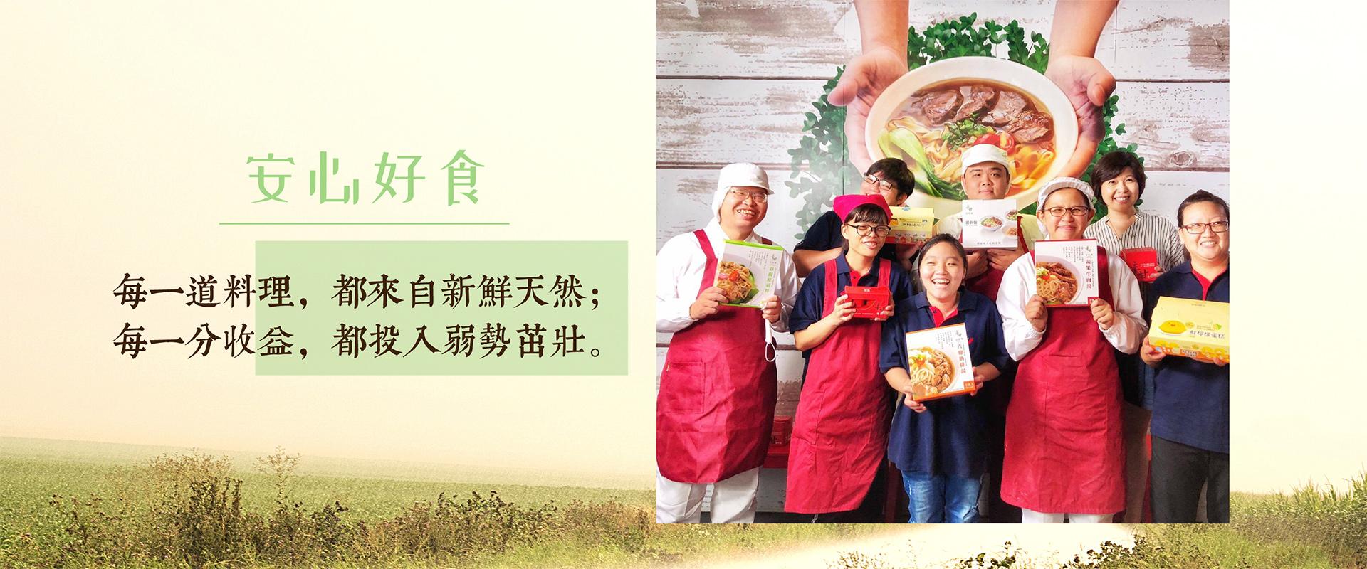 勝利廚房品牌精神-安心好食-做給家人吃的食物