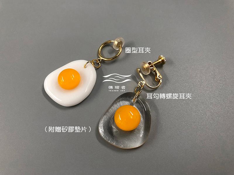 傳玻者-蛋蛋的幸福-荷包蛋琉璃耳環耳勾款-在Pinkoi展售