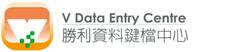 打造『安全、精準、效率』的勝利資料鍵檔中心