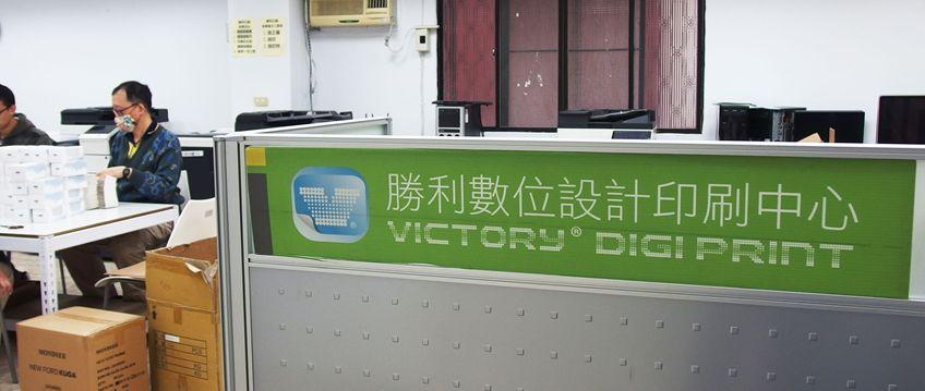 勝利家族-勝利數位設計印刷
