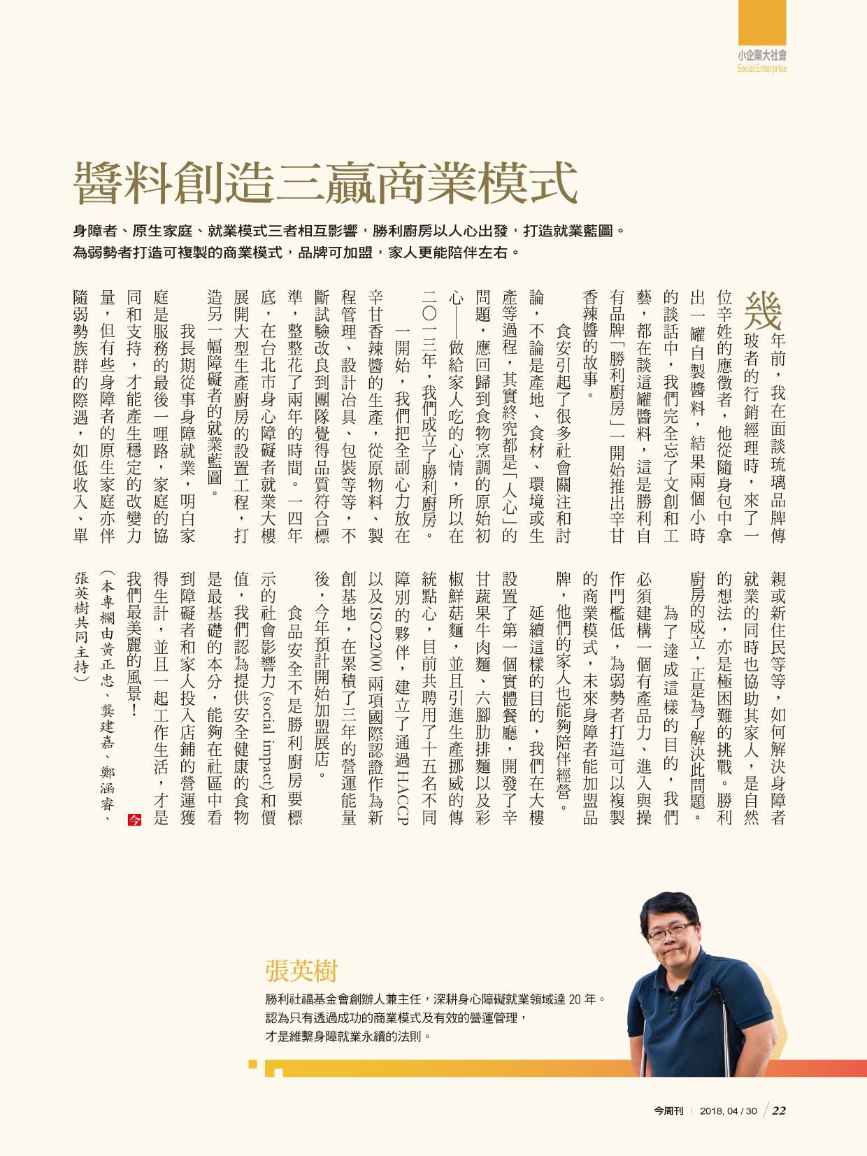 醬料創造三贏商業模式(今周刊 1114期)